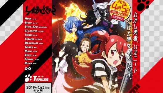 【画像・小ネタ】今年4月に公開された劇場オリジナルアニメ『LAIDBACKERS-レイドバッカーズ-』がギャオで無料配信中!!