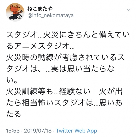 【京アニ放火事件】石原さんと石立さんの無事を確認したとの情報!  しかし死者は16人に・・・・犯人は腹に刺青あり! 数年前から社員の殺害を予告するメールなどが相次いでいた
