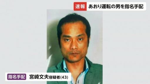 あおり運転、傷害容疑で逮捕状の宮崎文夫容疑者(43)の顔が公開され指名手配!!