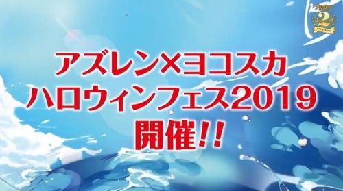 『アズレン』⇒ソフマップや横須賀とのコラボイベントが決定! 『艦これ』⇒ ワシントンホテルとのコラボ企画中