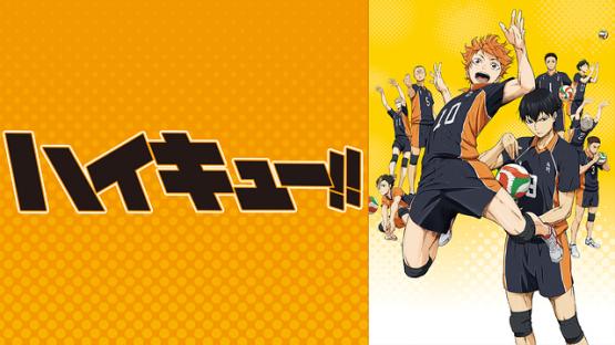 アニメ『ハイキュー』4期は2020年1月からスーパーアニメイズム枠で放送決定