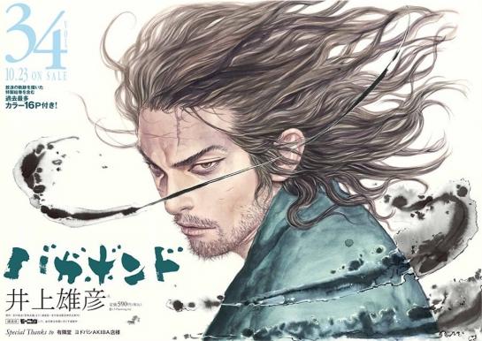 【悲報】井上雄彦先生、『バガボンド』の年内完結を宣言!     してから9年も経ってしまう