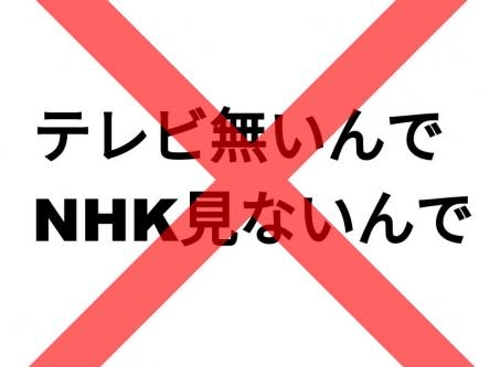 NHK 「我々は公共放送です。国民の皆さんに確かな情報をお届けする義務があります、ですから受信料払ってね」 ←反論できる?