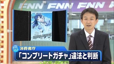 香川のゲーム時間規制、本当の狙いはソシャゲのガチャ規制だった!?