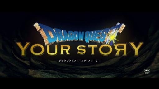【悲報】映画ドラゴンクエスト、ガチでとんでもないオチらしい