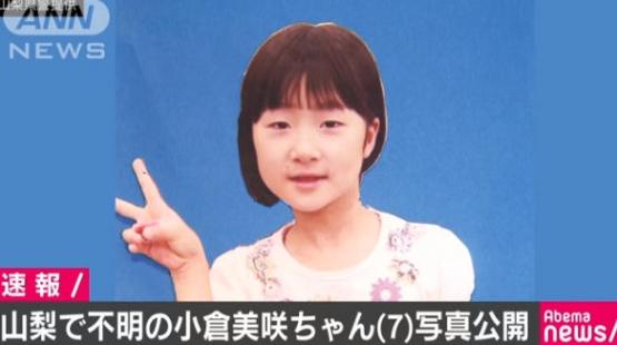 女さん、小学生の子供二人連れで山梨行方不明女児捜しのボランティアに来てしまい批判殺到