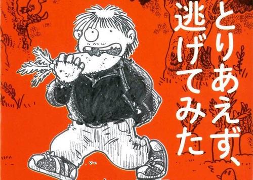 【訃報】漫画家の吾妻ひでおさん、69歳で死去・・・「失踪日記」「ななこSOS」「ふたりと5人」など