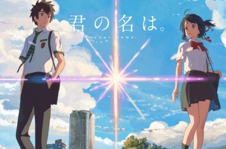 アニメ映画「君の名は。」(1年半ぶり2度目)視聴率12,4%! 1回目より5%下がる(´・ω・`)