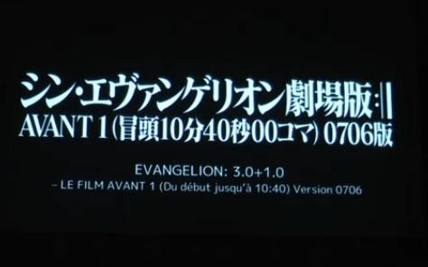 【画像まとめ】『シン・エヴァンゲリオン劇場版』(2020年公開)の冒頭10分40秒公開!!!うおおおおおおおおおおおおおお・・・おおお? ええんかこれ?