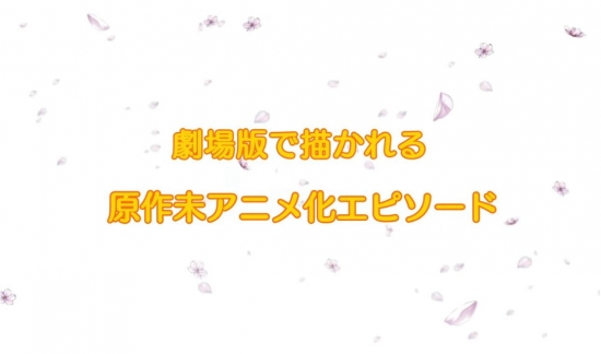 【新PV】冴えカノ劇場版が原作未アニメのエピソードと知り、オリジナル展開期待してた英梨々派の俺、一縷の希望もなくなる