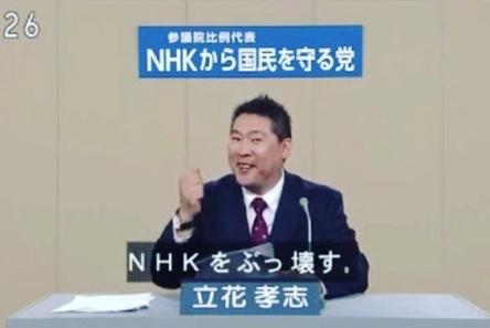 NHKぶっ壊すの立花氏「マツコの発言を謝罪するまで毎週MXにお邪魔する」