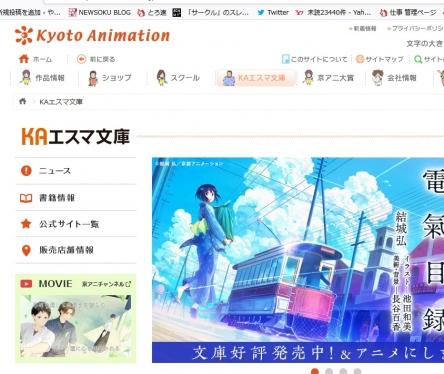 【速報】京アニ、青葉容疑者と同姓同名の作品応募を確認!!  代理人「京アニ作品との類似性はないと確信している」