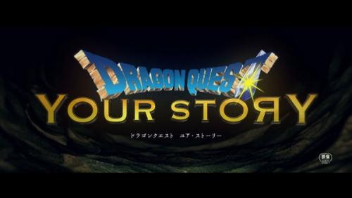 ドラクエ5映画の監督「RPGは深くは知らない。原作やった事ない。天才山崎貴のVRオチが素晴らしいので引き受けた」