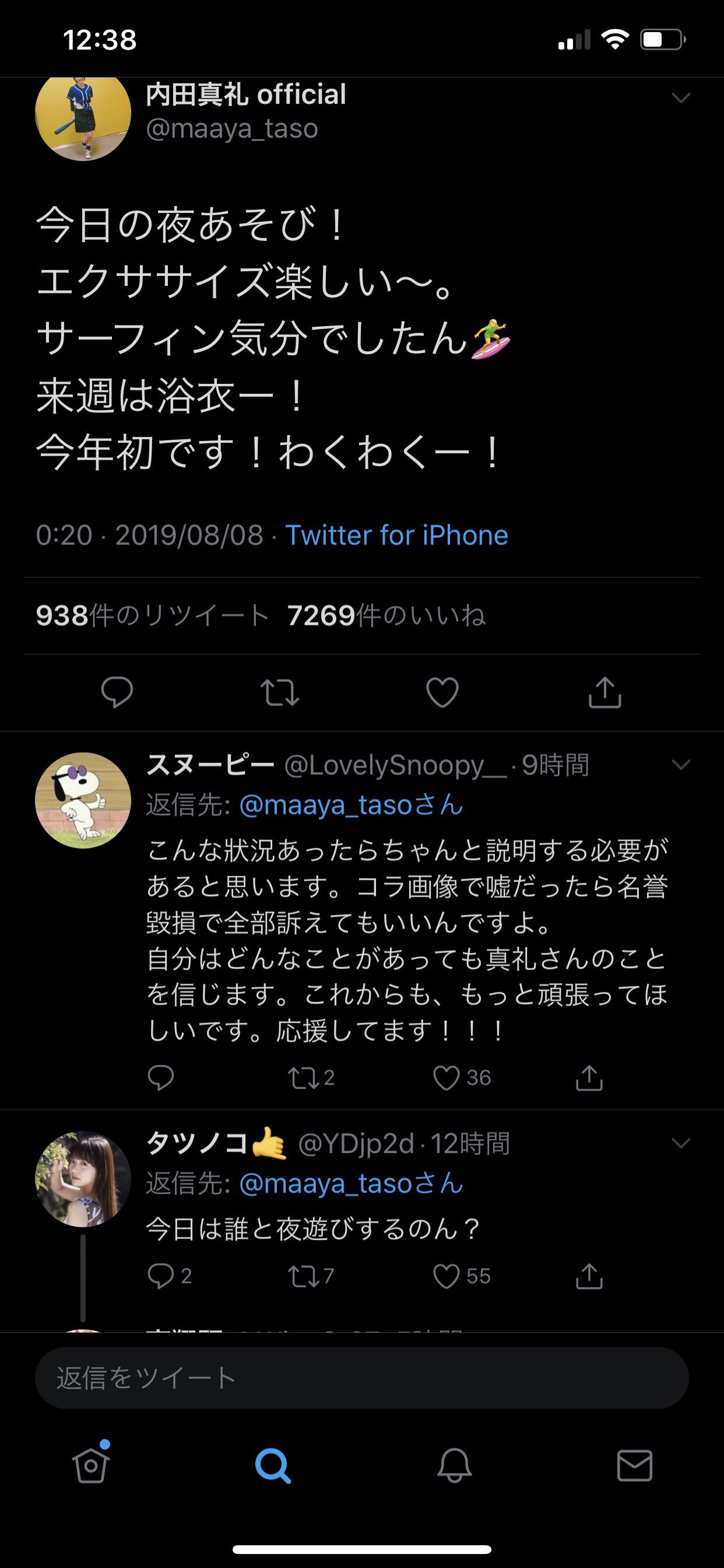 加藤 純一 内田 真 礼