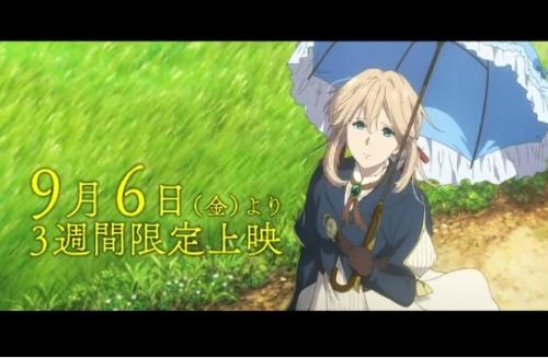京アニ映画「ヴァイオレット・エヴァーガーデン 外伝」の予告編が公開!! お前ら絶対に見に行けよ