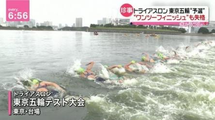 【う○こ五輪】東京五輪のトライアスロン、水質が悪すぎてスイムを中止 基準値以上の大腸菌! ガンジス川より大腸菌が多かったwww
