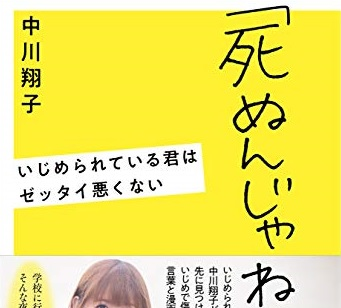 中川翔子さん、いじめ告白で注目を浴びるも速攻で矛盾が発覚する