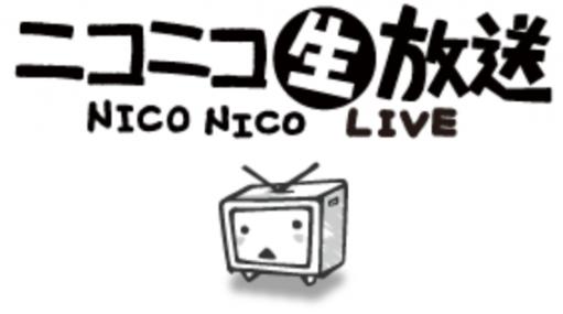 【朗報】ニコニコ動画、ガチで始まる 無料会員でも生放送が可能に