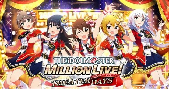 【悲報】アイドルマスターミリオンライブさん、とんでもない値段のクルーズを開催 、これ安い?高い?