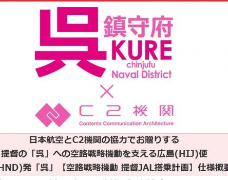 艦これ=JALコラボチケット、羽田⇒呉で10万円オーバー←誰が買うねんこんなん
