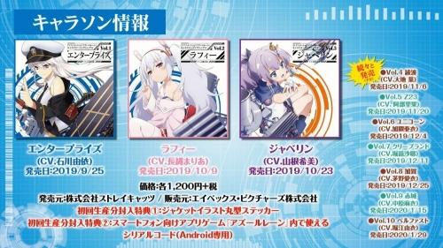 アニメ『アズールレーン』のキャラソンCD(シリアル付き)初動2100枚しか売れず(´・ω・`)