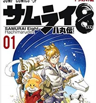 【悲報】サムライ8さん、ついに単行本1,2巻の売上げが出るも、ガチで売れてなくてヤバイwwwwwあんだけ忖度したのに