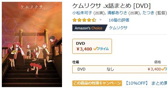アニメDVD『ケムリクサ .x話まとめ』実は5000枚くらい売れてた!? たつき監督「傾福さんやへんたつと同じくらいの数作ったけど完売した」