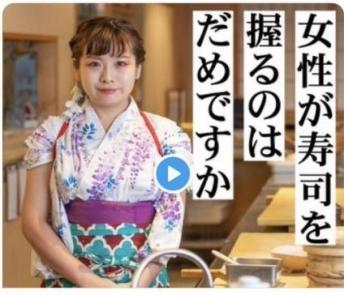 【絶賛炎上中】なでしこ寿司さん、他店の寿司画像に自分の店のロゴを入れてしまう