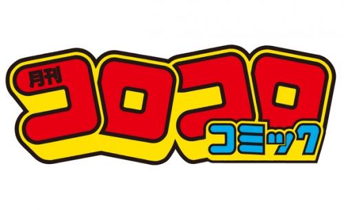 【速報】コロコロコミックの歴代アンケート1位コンテンツが公開される!