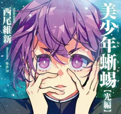 西尾維新の「美少年蜥蜴」がアニメ化決定!!  様々な事件を美しく解決する青春ミステリー!