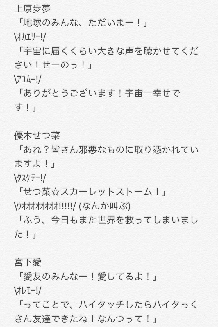 虹 ヶ 咲 学園 コール