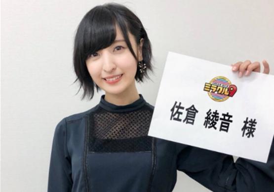 声優・佐倉綾音さん、「あやねる」になった経緯を説明する!! 声豚1軍はもちろん知ってたよね?
