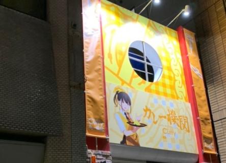 『艦これ』実店舗「カレー機関」が東京千代田区神田に誕生! 意外と小さい店だった・・・・あとまだ店内が工事中っぽいけど間に合うのか?