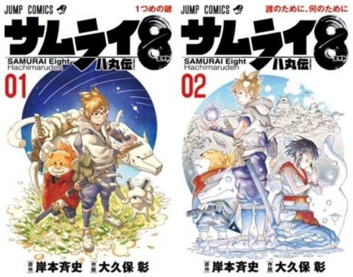 ジャンプ『サムライ8』次号より新展開!!! 単行本3巻も発売!! なお掲載順はドベ