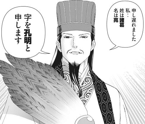 【悲報】転生漫画、ついに「諸葛亮孔明」を日本に転生させてしまう