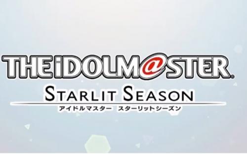【2020年発売】アイドルマスター家庭用最新作「STARLIT SEASON」を発表! 765・デレマス・ミリマス・シャニマス合同!! しかし人選が謎!  ハードはPS4/Steam!