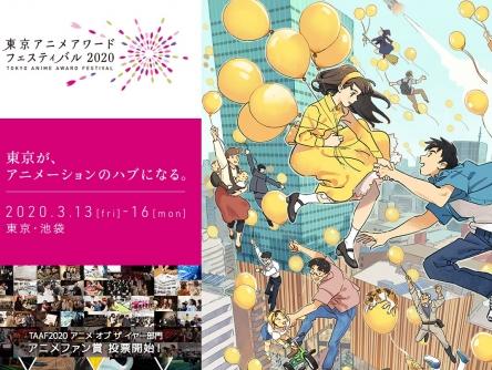 【悲報】『TAAF 2020』アニメファン賞のランキングが女さん同士の戦いでつまらない結果になってしまう