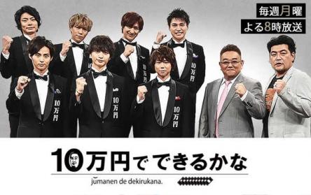 【炎上】テレビ朝日「10万円でできるかな」にヤラセ発覚 宝くじ企画、実際は数十万円購入してた