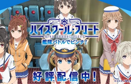 【悲報】ソシャゲ「はいふり(ハイスクールフリート)」サービス終了を発表!! 映画公開中なのにwwwww