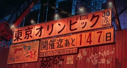 【悲報】日本さん「オリンピックの1年延期案?ありえない」と否定! ツイッタ「『AKIRA』が予言した東京オリンピック147日前は今日」「原作では東京が壊滅します(キャッキャ」
