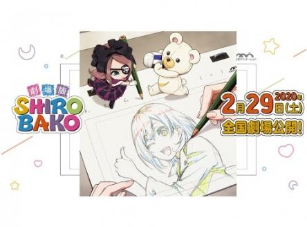 【悲報】『劇場版 SHIROBAKO』2週目の週末なのに人が全然入ってない・・・やはりコロナの影響か・・・
