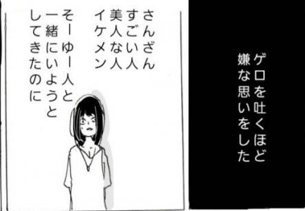 【漫画】女さん「レベルの高い人間になりたい。だから私は整形をする。そしてその為にHな店で最低辺の男を相手にしてる。」