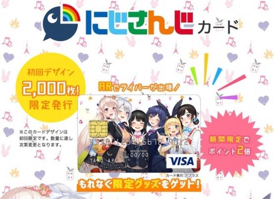 【VTuber】にじさんじ、人気すぎてついにクレジットカード発行決定wwwww