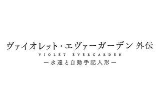 【京アニ】2週間限定映画『ヴァイオレット・エヴァーガーデン 外伝』は予定通り9月に公開予定との事!