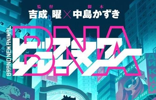 今度のトリガー新作アニメは吉成曜×中島かずきでオリジナル!2020年放送! ケモナー向け、もうこれ半分けものフレンズだろ