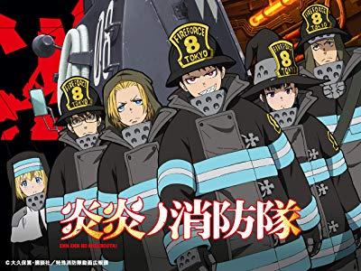 『炎炎ノ消防隊』3話が放送見送りになったけど、今後ちゃんと放送されんの?