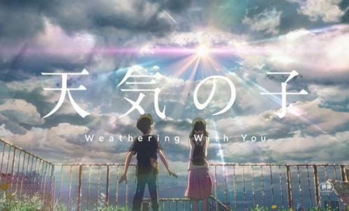 【感想&ネタバレ】新海誠最新作『天気の子』「とりあえずハッピーエンドで NTRエンドはない」「君縄が100点なら70点くらい」「新海は声豚」「現実とストーリーが完全連動!! 憂鬱な梅雨空の東京が突然晴れる」