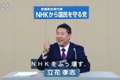 NHKをぶっ壊す!の人「マツコは権力の犬!気持ち悪いのはお前!テレビ局の犬!ワンワンワン!」