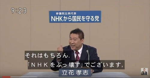 【悲報】参院埼玉補選、N国党の立花孝志氏が落選wwww