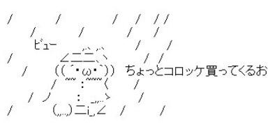 【朗報】Twitter民「台風コロッケ書き込んだの実はワイやでw」